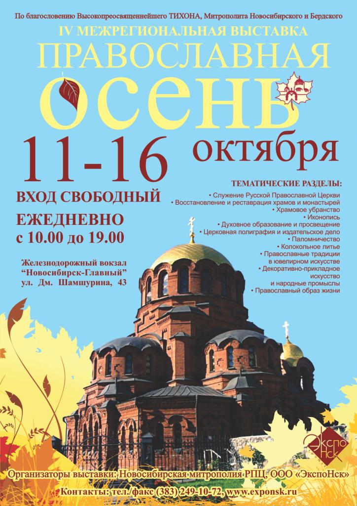 Феодоровский собор   Церковь в Санкт-Петербурге