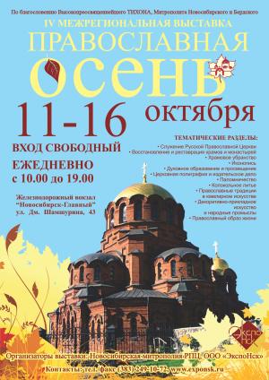 С 11-16 октября в Новосибирске пройдет Четвертая межрегиональная выставка  «Православная осень 2013»