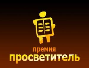 """Книги номинированные на премию """"Просветитель"""" доступны для чтения в Интернете"""