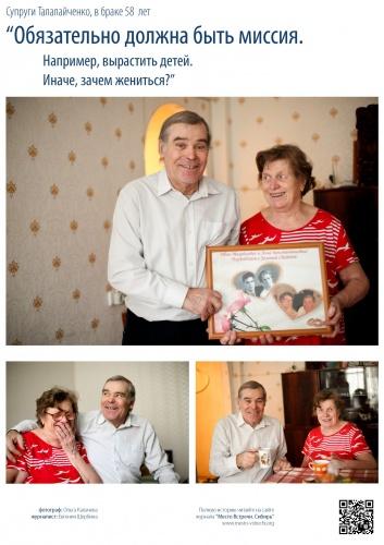 """В Новосибирске открылась фотовыставка о секретах семейного счастья """"Love story: 50 лет вместе"""""""