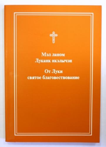 Вышло в свет Евангелие от Луки на ительменском языке с мультимедийным приложением