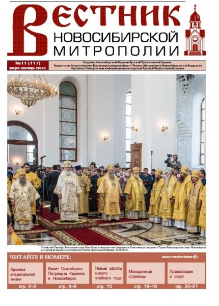 """""""Вестник Новосибирской Митрополии"""" № 11 (117) август-сентябрь 2013 г."""