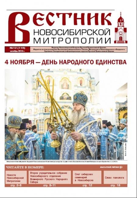 """""""Вестник Новосибирской Митрополии"""" № 12 ноябрь 2013 г."""
