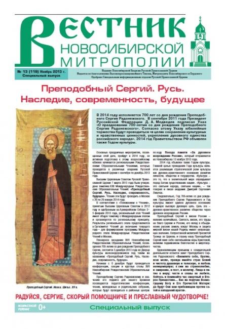 """Спецвыпуск №13 (119) Ноябрь 2013 г. """"Вестник Новосибирской Митрополии"""""""