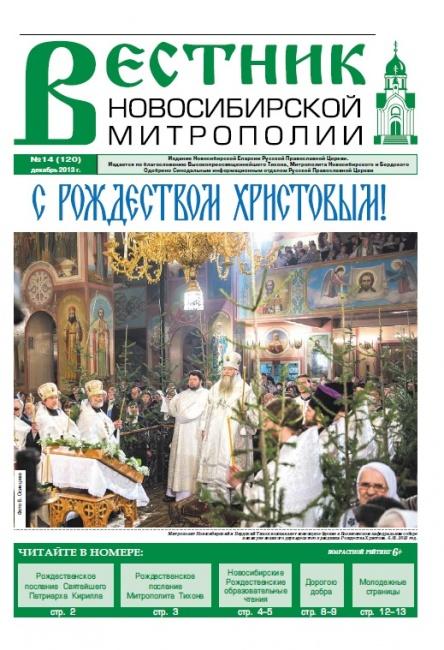 """""""Вестник Новосибирской Митрополии"""" № 14 (120) декабрь 2013 г."""