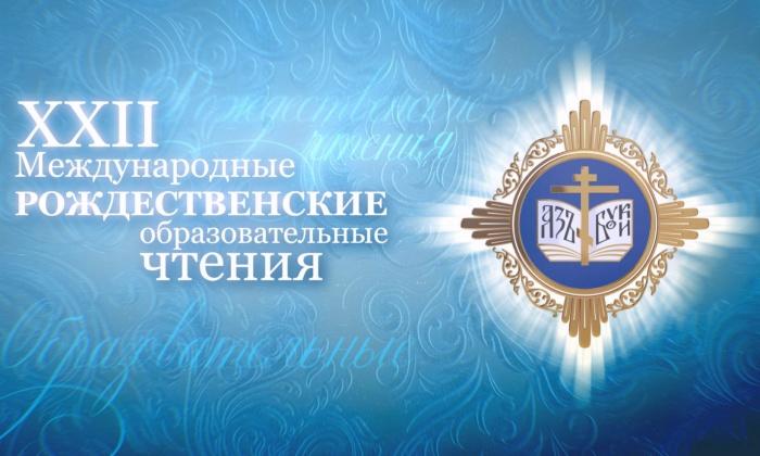 Итоговый документ XXII Международных Рождественских образовательных чтений «Преподобный Сергий. Русь. Наследие, современность, будущее»