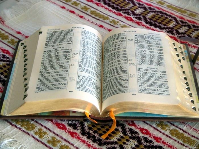 Полный текст Библии доступен на 511 языках