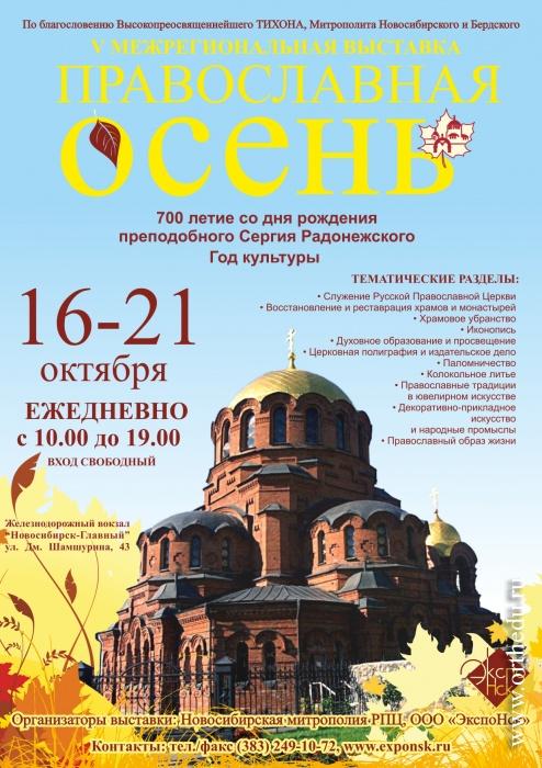 """V Межрегиональная выставка """"Православная осень"""""""
