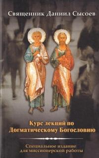 Курс лекций по Догматическому Богословию. Священник Даниил Сысоев