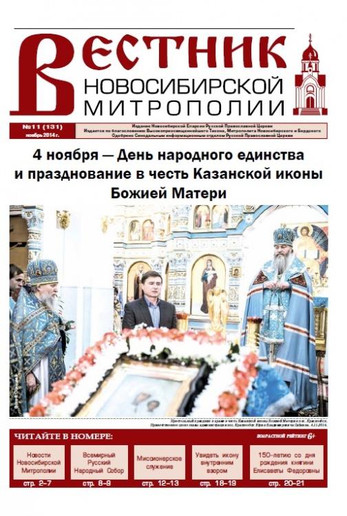"""""""Вестник Новосибирской Митрополии"""" №11 (131) ноябрь 2014"""