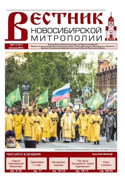 """""""Вестник Новосибирской Митрополии"""" № 7 (127), май-июнь 2014 г."""