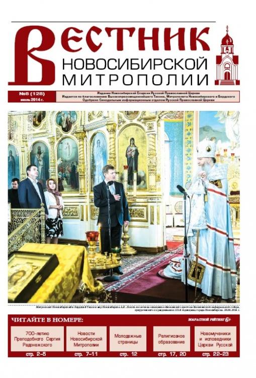 """""""Вестник Новосибирской Митрополии"""" №8 (128) июль 2014"""