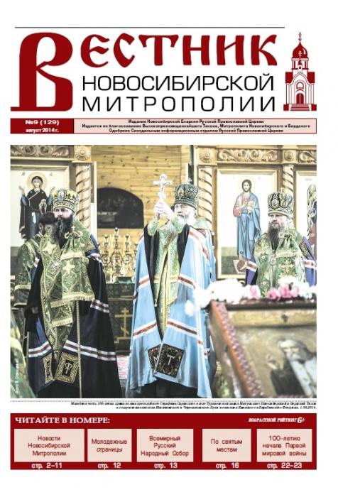 """""""Вестник Новосибирской Митрополии"""" №9 (129) август 2014"""