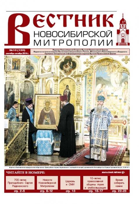 """""""Вестник Новосибирской Митрополии"""" №10 (130) сентябрь-октябрь 2014"""