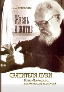Жизнь и житие Луки Войно-Ясенецкого, архиепископа и хирурга