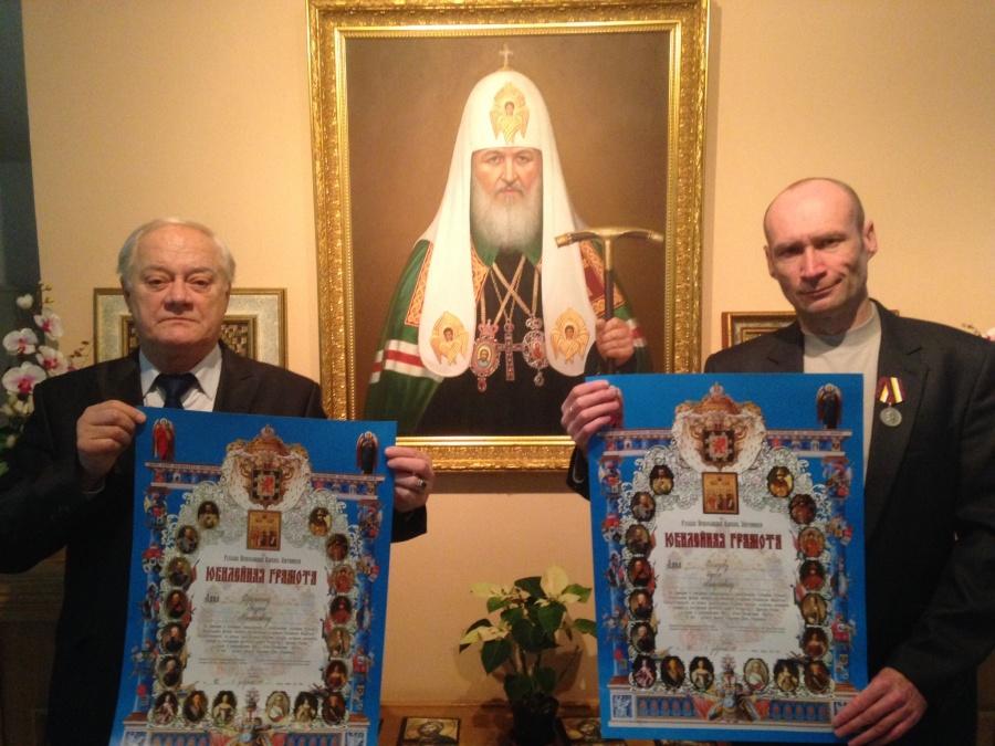 Андрей Дручинин и Сергей Холодов награждены православными наградами