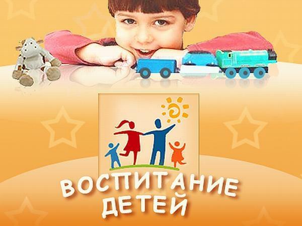 Воспитание детей в России и на Западе