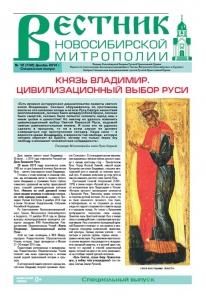 """""""Вестник Новосибирской Митрополии"""" №12 (132) декабрь 2014"""