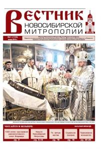 """""""Вестник Новосибирской Митрополии"""" №1 (134) январь 2015"""