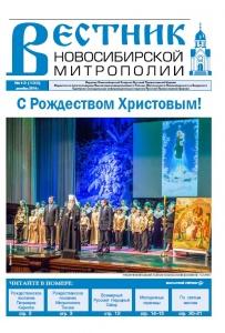 """""""Вестник Новосибирской Митрополии"""" №13 (133) декабрь 2014 г."""