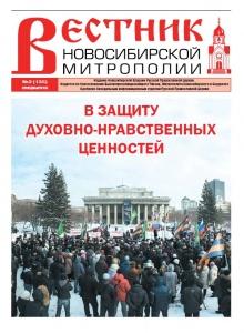 """""""Вестник Новосибирской Митрополии"""" №2 (135) 2015. спецвыпуск"""