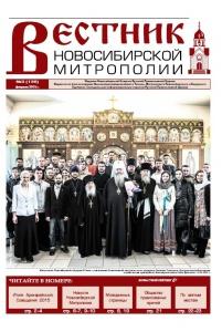 """""""Вестник Новосибирской Митрополии""""  №3 (136) февраль 2015"""