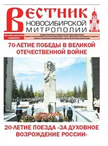 """""""Вестник Новосибирской Митрополии"""" №5 (138) апрель 2015. спецвыпуск"""
