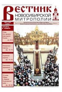"""""""Вестник Новосибирской Митрополии"""" №6 (139) май 2015"""