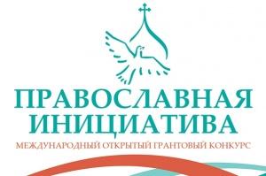Грантовый конкурс православная инициатива 2017 2017
