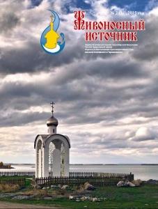 """""""Живоносный Источник"""" №2 (10) за 2015 г."""