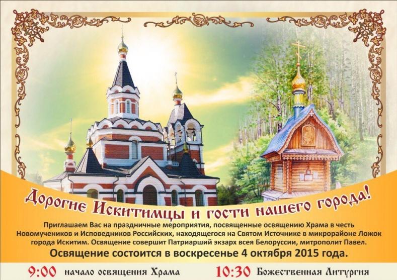 4 октября состоятся праздничные мероприятия, посвященные освящению храма в честь Новомучеников и Исповедников Российских, находящегося на Святом источнике в микрорайоне Ложок города Искитима