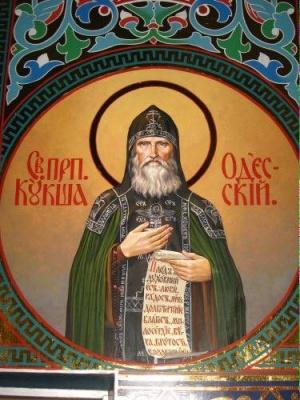 29 сентября - день памяти преподобного Кукши Одесского, исповедника