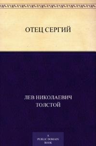 """Между Церковью и Львом - повесть  """"Отец Сергий"""""""