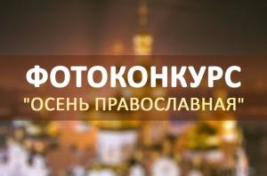 """ФОТОКОНКУРС """"Осень православная"""""""