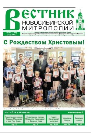 """""""Вестник Новосибирской Митрополии"""" №13 (146) декабрь 2015"""
