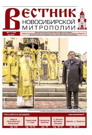 """""""Вестник Новосибирской Митрополии"""" №7 (140) июнь 2015 г."""