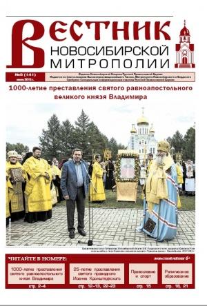 """""""Вестник Новосибирской Митрополии"""" №8 (141) июль 2015 г."""