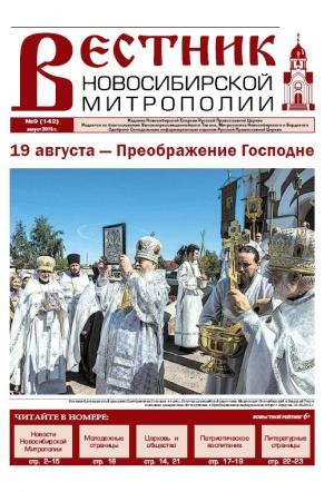 """""""Вестник Новосибирской Митрополии"""" №9 (142) август 2015 г."""