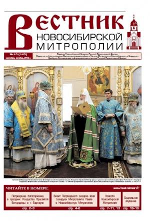 """""""Вестник Новосибирской Митрополии"""" №10 (143) сентябрь-октябрь 2015 г."""