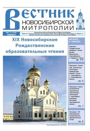 """""""Вестник Новосибирской Митрополии"""" №11 (144) СПЕЦВЫПУСК"""