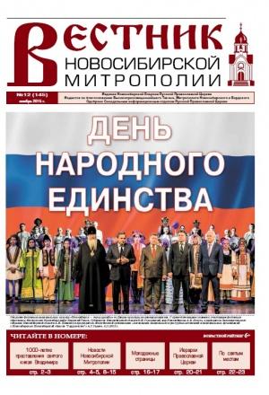 """""""Вестник Новосибирской Митрополии"""" №12 (145) ноябрь 2015 г."""