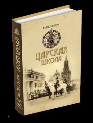 «Царская школа» -  книга о системе начального, среднего и высшего образования в Российской Империи