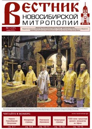 """""""Вестник Новосибирской Митрополии"""" №1 (147) январь 2016"""