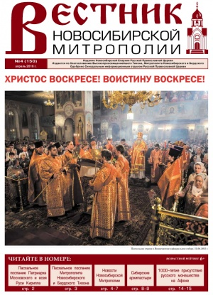 """""""Вестник Новосибирской Митрополии"""" №4 (150) апрель 2016"""