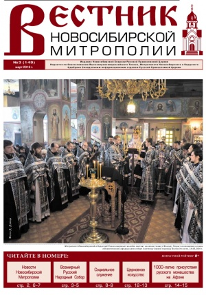 """""""Вестник Новосибирской Митрополии"""" №3 (149) март 2016"""