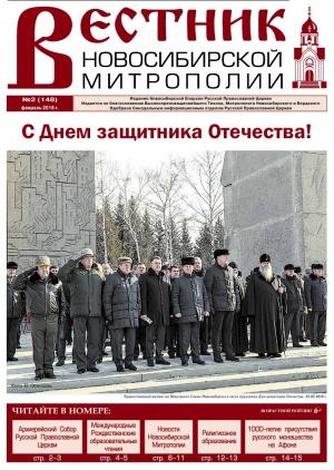 """""""Вестник Новосибирской Митрополии"""" №2 (148) февраль 2016"""