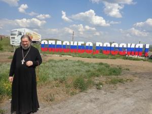 Игумен Кирилл (Сахаров). В Донбассе накануне новых испытаний
