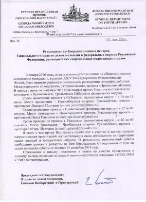 """""""Православный воин-2016 """""""
