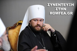 Митрополит Волоколамский Иларион: «Убежден, что Святой и Великий Собор Православной Церкви во благовремении состоится»