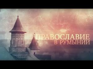 Православие в Румынии. Документальный фильм Митрополита Илариона (Алфеева)